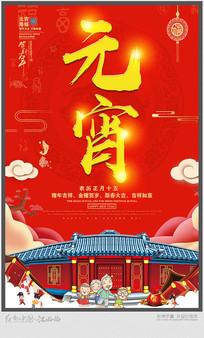 中国风元宵节宣传海报