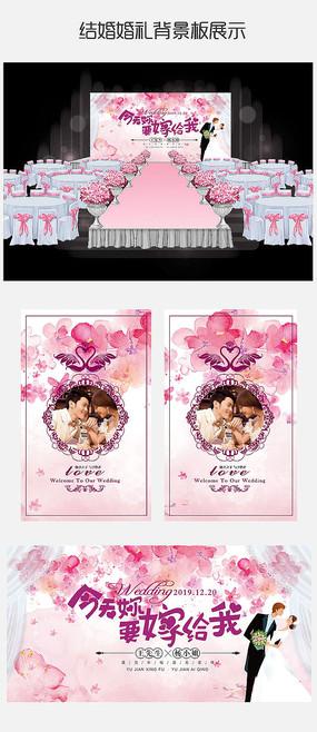 紫色唯美花瓣高端婚礼背景板