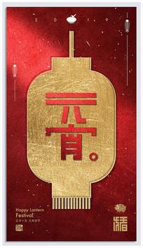 2019红色质感元宵节海报