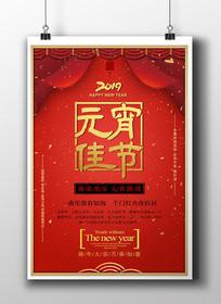 2019中国风元宵节宣传海报