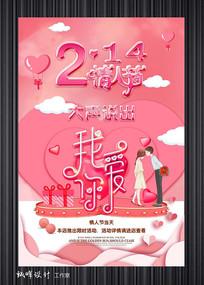 214情人节创意促销海报设计