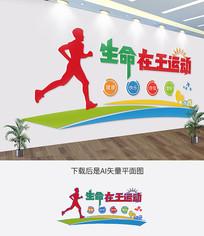 3D健身房运动文化墙
