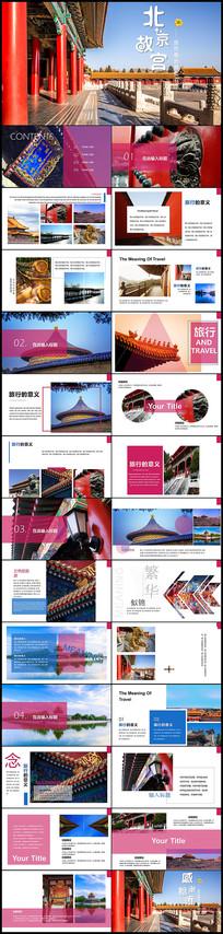 北京故宫ppt