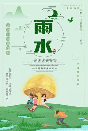 创意大气雨水24节气海报
