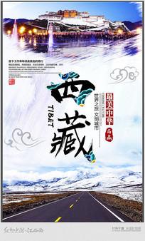 创意西藏旅游宣传海报