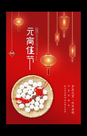 创意红色元宵节宣传海报