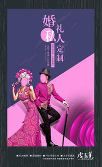 创意婚礼定制宣传海报