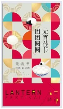 创意时尚元宵节海报