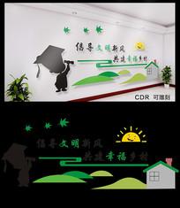 创意乡村建设文化墙