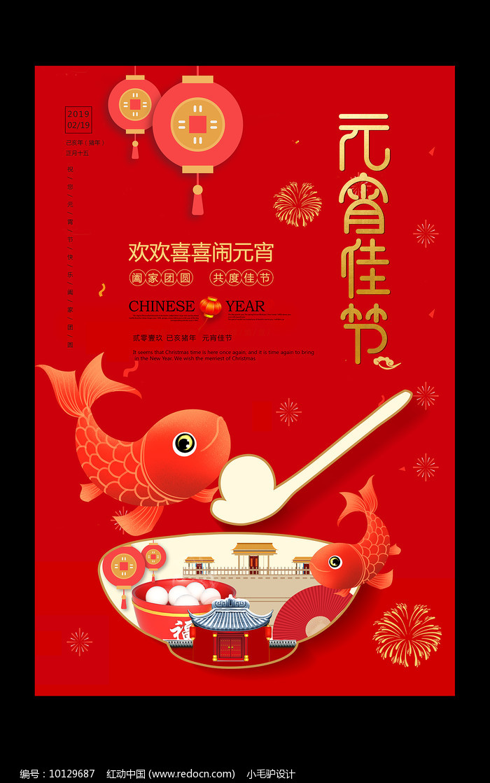 大红色创意元宵节海报图片