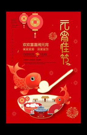 大红色创意元宵节海报