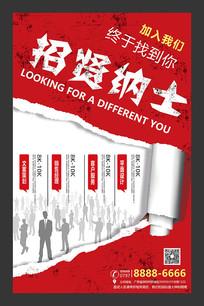 复古招聘宣传海报设计