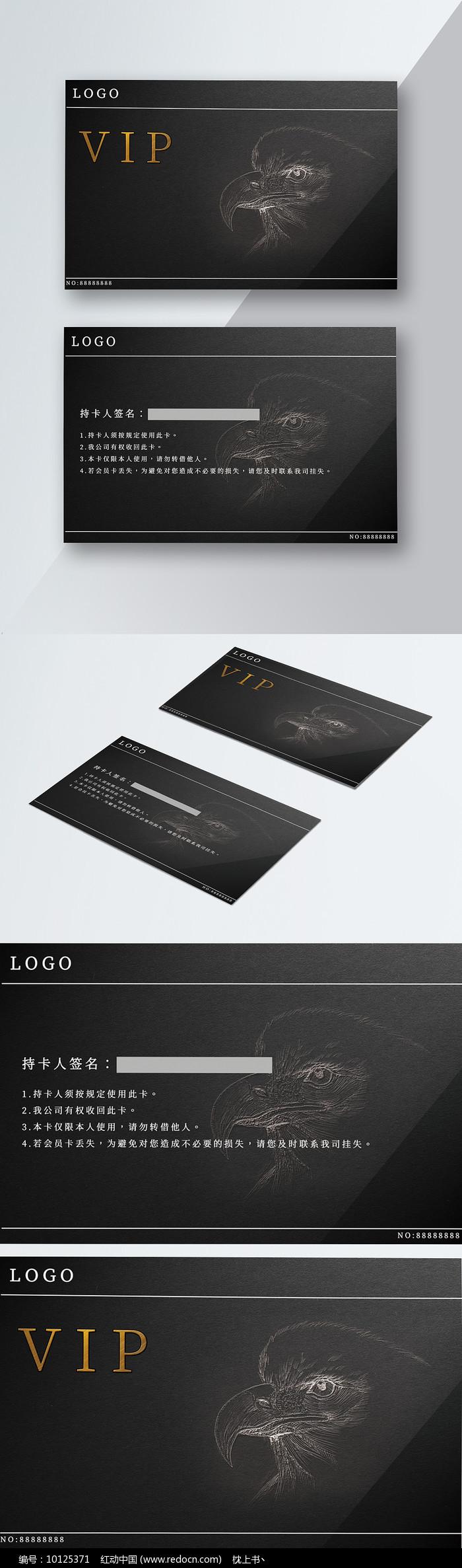 高档黑VIP贵宾卡设计模板图片