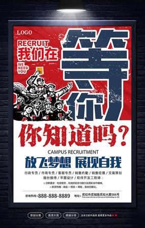 革命风格招聘海报设计