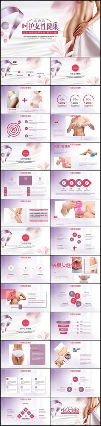 关爱女性健康女性健康PPT