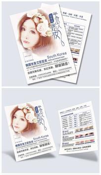 韩式半永久彩页设计