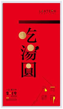 红色吃汤圆元宵节海报