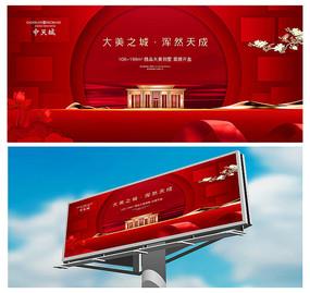 红色时尚房地产广告