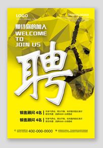 黄色创意招聘海报设计