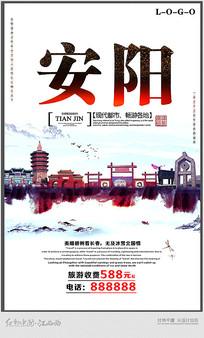 简约安阳旅游宣传海报