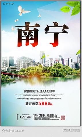 简约南宁旅游宣传海报