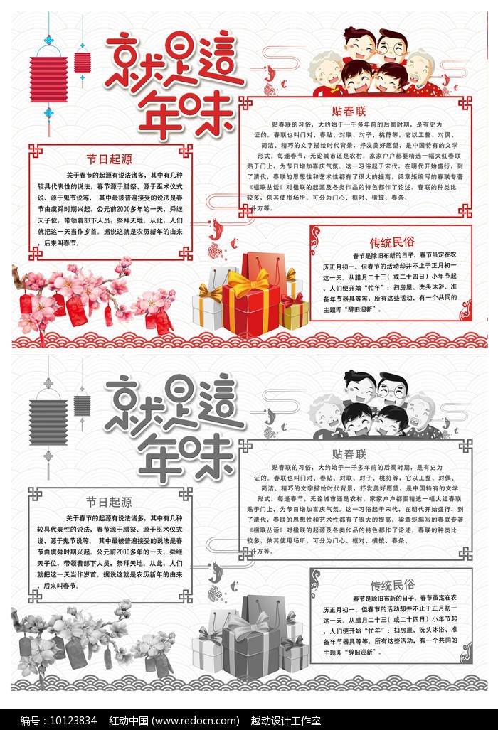 简约趣味春节小报电子小报图片