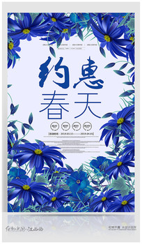 简约约惠春天春季促销海报设计