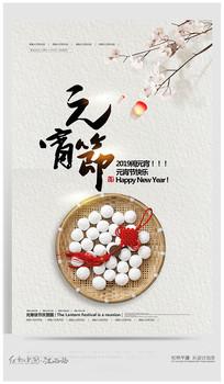 简约中国风元宵节宣传海报