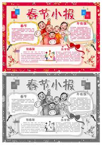 卡通漂亮春节小报模板
