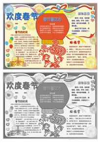卡通漂亮电子春节小报手抄报