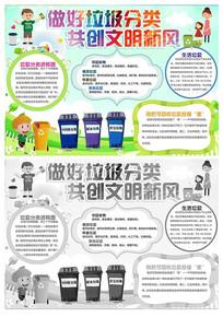 卡通漂亮垃圾分类环保节能小报