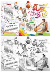 卡通漂亮篮球小报运动小报