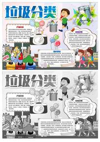 卡通趣味垃圾分类环保节能小报