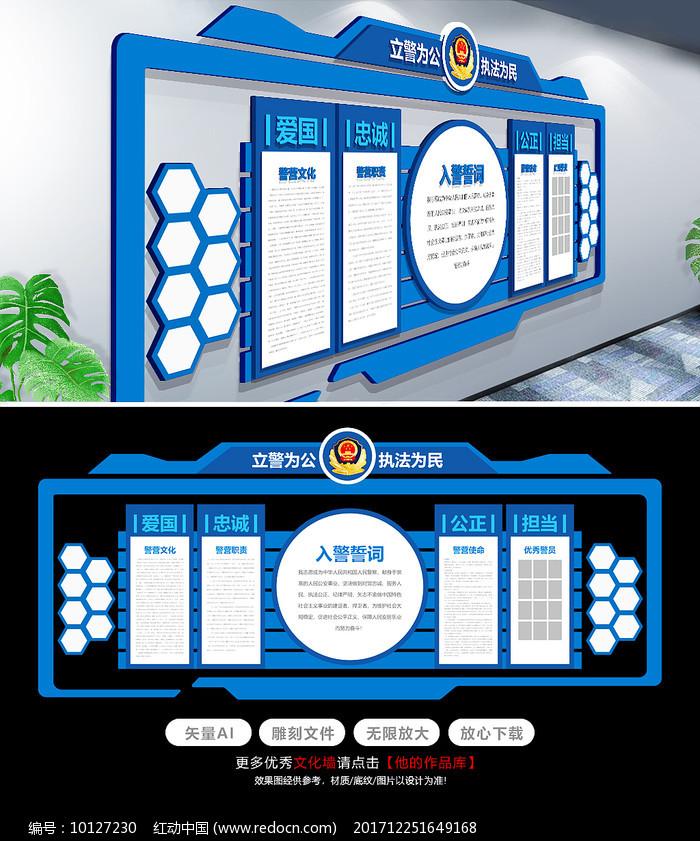 蓝色大型通用警营文化墙设计