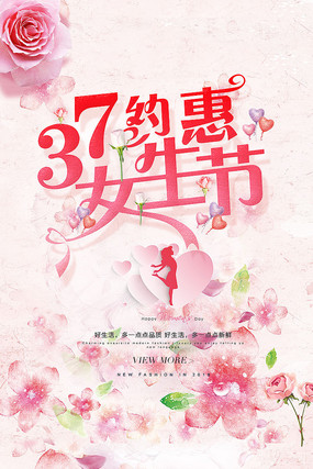 女生节海报设计 PSD