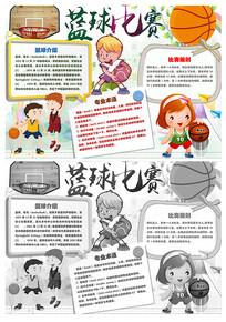 漂亮卡通篮球小报运动小报