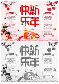 漂亮趣味春节小报电子小报