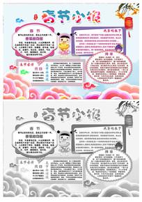 趣味漂亮春节小报模板