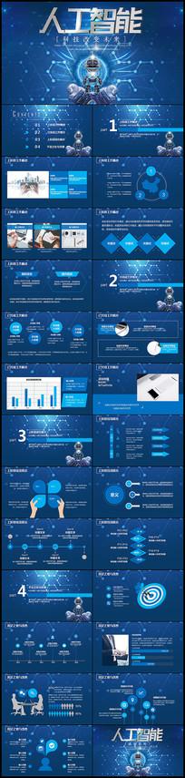 人工智能自动化网络科技PPT