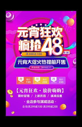 时尚大气元宵节促销活动海报