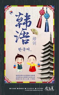 时尚韩语培训招生海报