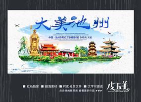 水彩池州旅游宣传海报
