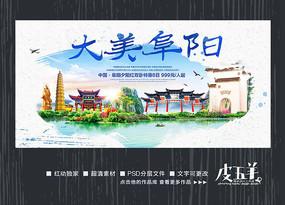 水彩阜阳旅游宣传海报