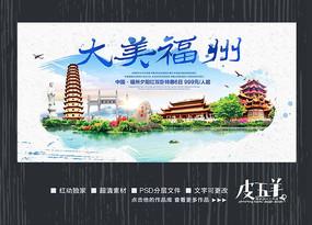 水彩福州旅游宣传海报