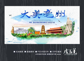 水彩亳州旅游宣传海报