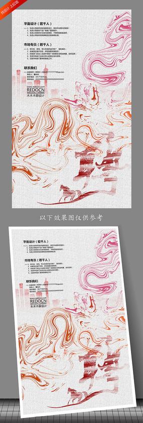 水墨创意招聘海报设计