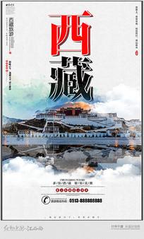 唯美西藏旅游宣传海报