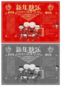 唯美趣味春节小报电子小报