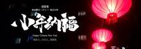 小年春节传统节日海报