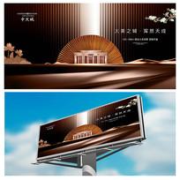 新中式房地产广告